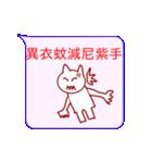 夜露紫苦ネコ(個別スタンプ:33)