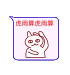 夜露紫苦ネコ(個別スタンプ:34)