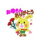 little chiple & うさ太郎(春)(個別スタンプ:37)