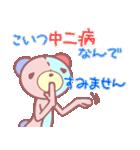 くまたんの日常~学園編~(個別スタンプ:26)