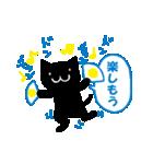 親友におくる黒猫スタンプ(個別スタンプ:06)
