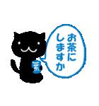 親友におくる黒猫スタンプ(個別スタンプ:07)