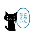 親友におくる黒猫スタンプ(個別スタンプ:09)