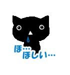 親友におくる黒猫スタンプ(個別スタンプ:12)