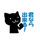 親友におくる黒猫スタンプ(個別スタンプ:32)