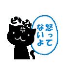 親友におくる黒猫スタンプ(個別スタンプ:40)
