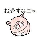 エキゾチックにゃんこ☆(個別スタンプ:32)