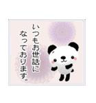 オトナ❤カワイイ敬語スタンプ ~パンダ編~(個別スタンプ:05)