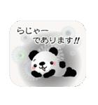 オトナ❤カワイイ敬語スタンプ ~パンダ編~(個別スタンプ:11)