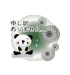 オトナ❤カワイイ敬語スタンプ ~パンダ編~(個別スタンプ:17)