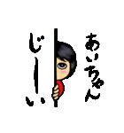 あいちゃん時々のぺ(個別スタンプ:21)