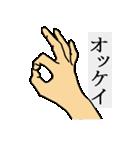 OK.OK.右手系(個別スタンプ:05)