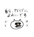 白猫達 タメ口率 ~高~(個別スタンプ:08)