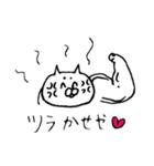 白猫達 タメ口率 ~高~(個別スタンプ:10)