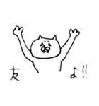 白猫達 タメ口率 ~高~(個別スタンプ:11)