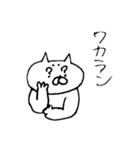 白猫達 タメ口率 ~高~(個別スタンプ:16)