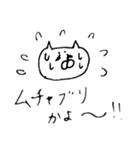 白猫達 タメ口率 ~高~(個別スタンプ:17)