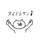 白猫達 タメ口率 ~高~(個別スタンプ:20)