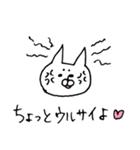 白猫達 タメ口率 ~高~(個別スタンプ:29)