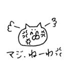 白猫達 タメ口率 ~高~(個別スタンプ:31)