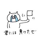 白猫達 タメ口率 ~高~(個別スタンプ:32)
