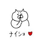 白猫達 タメ口率 ~高~(個別スタンプ:33)