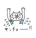 白猫達 タメ口率 ~高~(個別スタンプ:37)