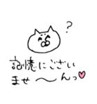 白猫達 タメ口率 ~高~(個別スタンプ:38)