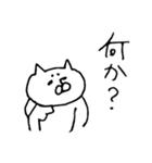白猫達 タメ口率 ~高~(個別スタンプ:39)