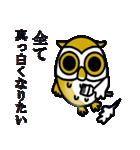 【セレブ専用】黄金フクロウでUP!(個別スタンプ:18)