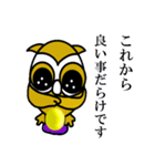 【セレブ専用】黄金フクロウでUP!(個別スタンプ:27)