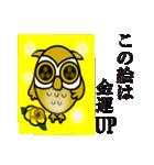 【セレブ専用】黄金フクロウでUP!(個別スタンプ:28)