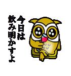 【セレブ専用】黄金フクロウでUP!(個別スタンプ:38)
