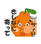 周防大島に来てみんさい<方言>(個別スタンプ:01)