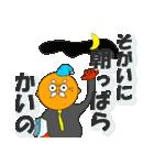 周防大島に来てみんさい<方言>(個別スタンプ:02)