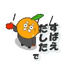 周防大島に来てみんさい<方言>(個別スタンプ:08)
