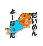 周防大島に来てみんさい<方言>(個別スタンプ:19)