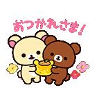 リラックマ~コリラックマと新しいお友達~(個別スタンプ:04)