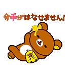 リラックマ~コリラックマと新しいお友達~(個別スタンプ:07)