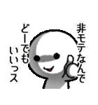 非モテスタンプ(個別スタンプ:05)