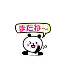 にっこりパンダ3【あいさつ1】