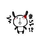 うさぱんだちゃん2(個別スタンプ:26)