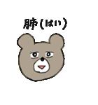 熊次郎の生活(個別スタンプ:02)