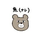 熊次郎の生活(個別スタンプ:03)
