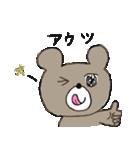 熊次郎の生活(個別スタンプ:04)