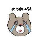 熊次郎の生活(個別スタンプ:29)