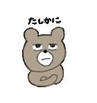 熊次郎の生活(個別スタンプ:31)