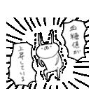 うさぎ帝国 その3(個別スタンプ:22)