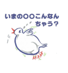 錦花鳥のチョーちゃんⅡ(個別スタンプ:9)