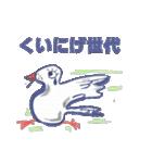 錦花鳥のチョーちゃんⅡ(個別スタンプ:10)